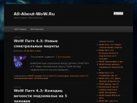 all-about-wow.ru