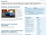 Autoreviewer.ru