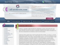 all-archivers.com