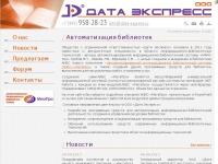data-express.ru Thumbnail