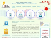 profservice-moscow.ru