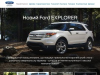 Ford-explorer.in.ua