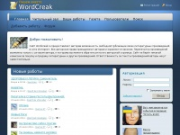 wordcreak.ru
