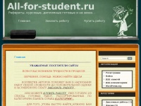 all-for-student.ru