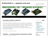 Arduino4all.ru