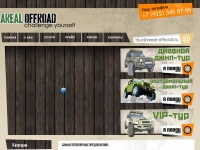 areal-offroad.ru