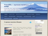 travellife.com.ua