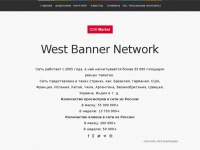 westbannernetwork.ru