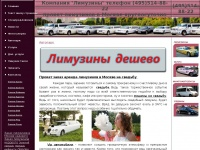 all-limo-moscow.ru