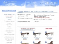 all-massage-tables.ru