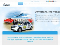 optimalne-taxi.ua