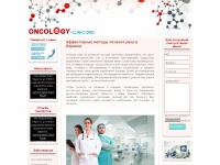 oncology-clinic.org