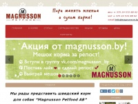 magnusson.by