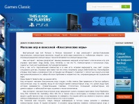 gamesclassic.ru