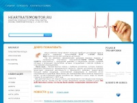 heartratemonitor.ru