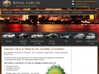 Royal-cars.by