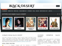 blackdesert-clan.ru