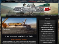 only-worldoftanks.ru