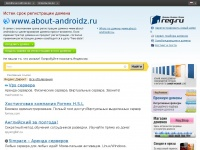 about-androidz.ru