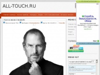 all-touch.ru