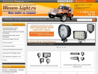 wesem-light.ru
