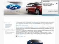 about-ford.ru