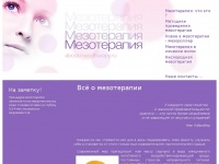 about-mesotherapy.ru