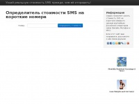 about-sms.ru