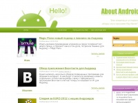 Aboutandroid.ru