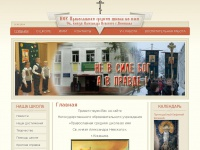 Orthodoxschool.ru