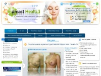breast-health.ru