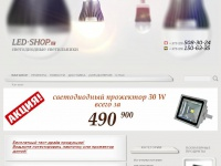 led-shop.by