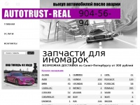 autotrust-real.ru