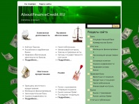 aboutfinancecredit.ru