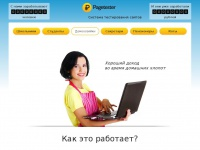 Pagetester.ru