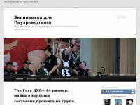 powerlifting-equipment.com.ua
