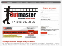outmaster.org