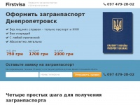 Firstvisa.com.ua