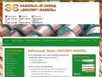 expert-cable.ru