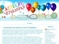 childrenholidays.ru
