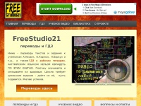 Freestudio21 - фото 9