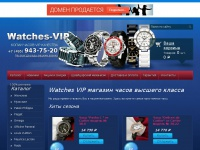 Watches-vip.ru