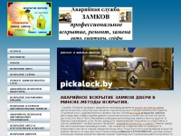 pickalock.by