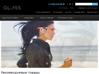 googles-glass.ru