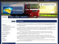 ukr-transport.com.ua