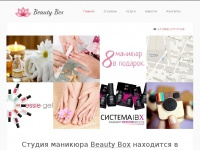 beautyboxsalon.ru