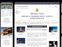 holiday-villas.ru