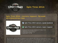 spin-tires-2014.ru