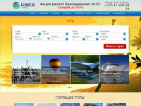 unica-travel.by