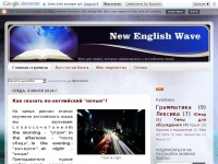new-eng-wave.blogspot.com